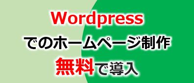 Wordpressのホームページ制作 無料で導入